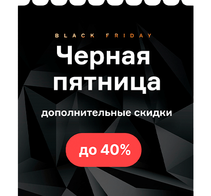 Объявляем Black Friday в Software-empire.ru